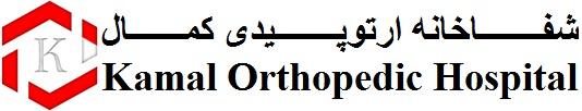 Kamal Orthopedic Hospital